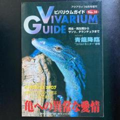 "Thumbnail of ""ビバリウムガイド NO14"""