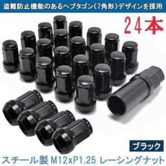 """Thumbnail of """"スチール製 ホイールナット 7角 P1.25 へプタゴン ブラック 24個"""""""