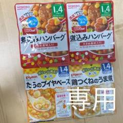 "Thumbnail of ""離乳食 ベビーフード"""