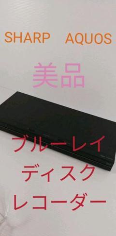 """Thumbnail of """"シャープ SHARP ブルーレイディスクレコーダー"""""""