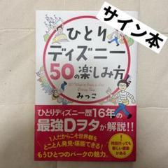 "Thumbnail of ""【サイン本】ひとりディズニー50の楽しみ方"""