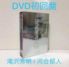 "Thumbnail of ""タッキー & 翼 滝沢秀明 河合郁人 DVD 滝沢演舞城'08〈3枚組〉初回盤"""