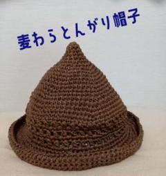 "Thumbnail of ""麦わらとんがり帽子"""
