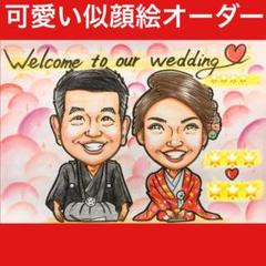 "Thumbnail of ""❤️似顔絵オーダー ❤️オーダーメイド❣️ウェルカムボード  結婚祝い 記念日 和装"""