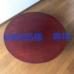 "Thumbnail of ""ちゃぶ台 座卓 昭和レトロ"""