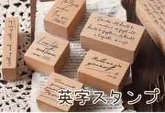 "Thumbnail of ""⭐️大人気⭐️ 【B】英字スタンプ 8個入り ハンドメイド ヴィンテージスタンプ"""