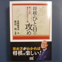 "Thumbnail of ""将棋・ひと目の攻め"""