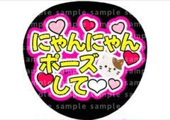 "Thumbnail of ""にゃんにゃんポーズして"""