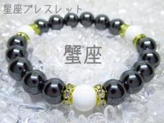"Thumbnail of ""★【蟹座】星座ブレスレット 天然石 パワーストーン"""