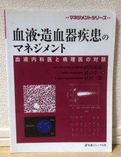"""Thumbnail of """"血液・造血器疾患のマネジメント : 血液内科医と病理医の対話"""""""
