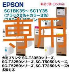 "Thumbnail of ""EPSON インクカートリッジ"""