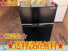 """Thumbnail of """"528★送料設置無料★最新インテリアデザイン★冷蔵庫★"""""""
