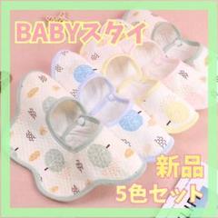 """Thumbnail of """"スタイ よだれかけ 綿 防水層 ツリー柄 赤ちゃん 出産祝い 女の子 男の子"""""""