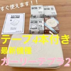 "Thumbnail of ""ガーリーテプラ2 テープセット"""