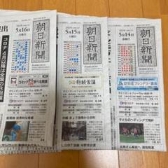 "Thumbnail of ""朝日新聞 2021年5月14.15.16日"""