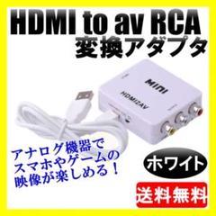 "Thumbnail of ""HDMI to av RCA 変換 アダプタ コンバーター 白 コンポジット"""
