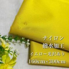 """Thumbnail of """"N4 撥水加工/ナイロン/イエロー光沢あり/3m"""""""