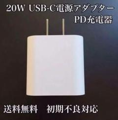 "Thumbnail of ""20w iPhone 急速充電器 タイプC pd充電 アダプター 送料無料Kc"""