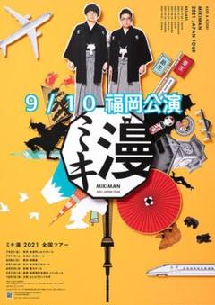 """Thumbnail of """"ミキ漫2021 全国ツアー 福岡公演"""""""