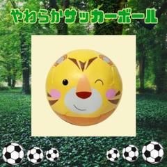 """Thumbnail of """"柔らかい ソフトサッカーボール 大きさ 約15cm サイズ 動物 アニマル"""""""