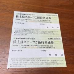 "Thumbnail of ""東急不動産 スポーツ優待券 2枚"""