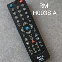 "Thumbnail of ""アボックスリモコン  DVD  RM-H003S-A 美品"""