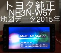 "Thumbnail of ""トヨタ純正 NH3N-W57"""