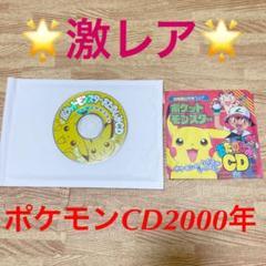 "Thumbnail of ""【レア物】ポケットモンスター おたのしみCD(幼稚園2000年2月号付録)"""