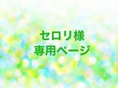 "Thumbnail of ""セロリ様専用ページ"""