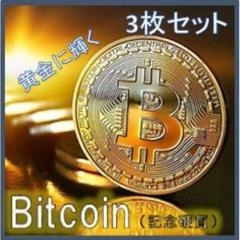 """Thumbnail of """"ビットコイン Bitcoinレプリカコイン ゴルフマーカー 3枚セット 金運UP"""""""