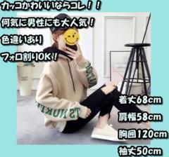 """Thumbnail of """"モテ服 カジュアル韓国ファッション メンズにもOK ドライブデート 夜景デート"""""""