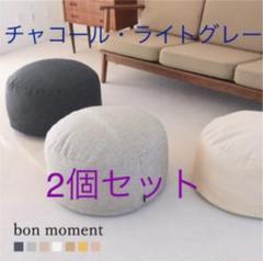 """Thumbnail of """"新品 アンジェ  bon moment  クッション ラウンド型 ボンモマン"""""""