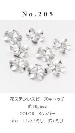 "Thumbnail of ""ステンレスビーズキャップ 約50piece"""