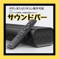 """Thumbnail of """"サウンドバー TV スピーカー 30W Bluetooth5.0 リモコン付き"""""""