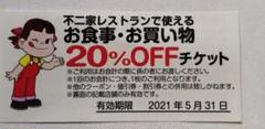 """Thumbnail of """"不二家 20%割引券 1枚"""""""