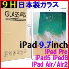 """Thumbnail of """"iPad ガラスフィルム pro air  9.7インチ 保護 液晶フィルム"""""""