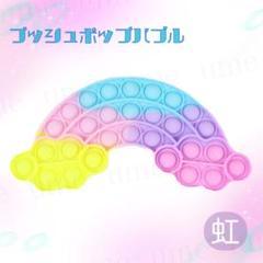"""Thumbnail of """"プッシュポップバブル スクイーズ玩具 ユニコーン 虹 ちょうちょ ゆめかわ"""""""