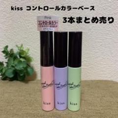 """Thumbnail of """"kissキス コントロールカラーベース 3点まとめ売り"""""""