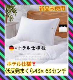 "Thumbnail of ""新品❣️高さ調節可能❣️低反発まくら 枕 ホテル仕様 43×63センチ 丸洗い可能"""