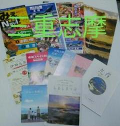 "Thumbnail of ""パンフレット  旅行  旅  キャンピンカー  観光  ドライブ"""
