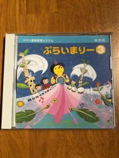 "Thumbnail of ""ヤマハ音楽教室 幼児科 ぷらいまりー3  2年目前半 CD"""