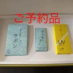 "Thumbnail of ""☆美人肌のしずく Beauty Box"""