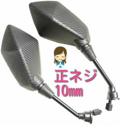 """Thumbnail of """"10mm 正ネジ バイク ミラー バイクミラー カーボン調 左右セット ☆彡"""""""