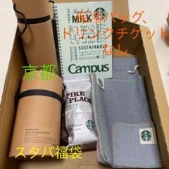 "Thumbnail of ""Starbucks 25th Greener Coffee Set スタバ福袋"""