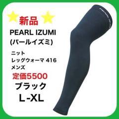 """Thumbnail of """"新品 パールイズミ ニット レッグウォーマ L-XL ブラック"""""""