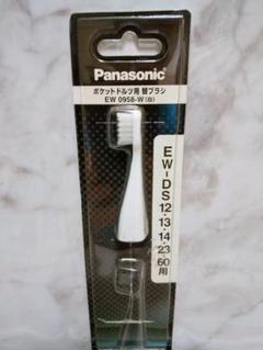 "Thumbnail of ""ポケットドルツ用 替えブラシ(1本入) EW0958-W"""