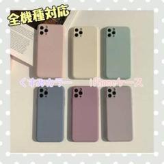 "Thumbnail of ""大人気商品 くすみカラー iPhoneケース マットタイプ  TPU素材 韓国"""