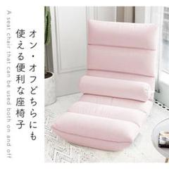 "Thumbnail of ""座椅子 ソファ 座いす おしゃれ チェア チェアー"""