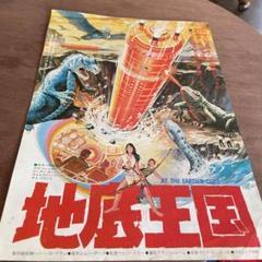 """Thumbnail of """"地底王国 コロムビア映画 道頓堀ピカデリー"""""""