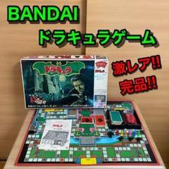 """Thumbnail of """"激レア BANDAI バンダイ ドラキュラゲーム 完品 ボードゲーム 廃盤品"""""""